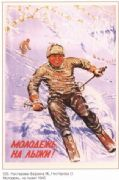 Vintage Russian poster - Skiing 1945